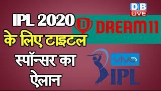 IPL 2020 के लिए टाइटल स्पॉन्सर का ऐलान | ड्रीम-11 बना IPL का टाइटल स्पॉन्सर |#DBLIVE