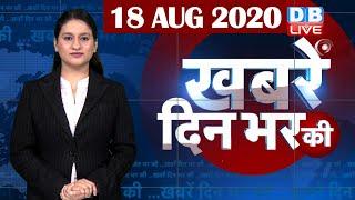 db live news today   news of the day, hindi news india,top news latest news   rajasthan news #DBLIVE