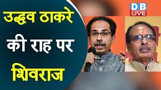 Uddhav Thackeray की राह पर Shivraj | Shivraj Singh Chouhan ने की बड़ी घोषणा |#DBLIVE