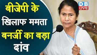 BJP के खिलाफ Mamata Banerjee का बड़ा दांव | बंगाल में सत्ता के लिए 'भगवा मिशन' पर BJP |#DBLIVE