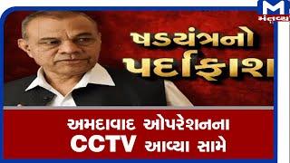 ATS ઓપરેશનના CCTV | ATS | Mantavyanews | Gujarat