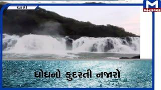 Amreli : ધારી ધોધના મનમોહક દ્રષ્યો   | Amreli   | Dharidhodh