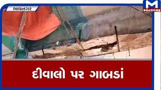 Bhavnagar: 60 વર્ષ જૂનું શાકમાર્કેટ બન્યું  બિસ્માર    Bhavnagar