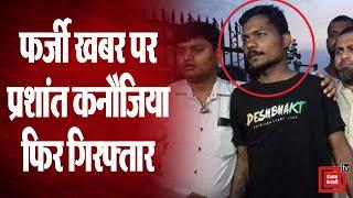 पुलिस गिरफ्त में Prashant Kanojiya, राम मंदिर पर फैलाई फर्जी खबर