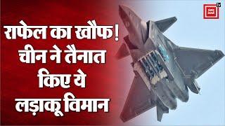 Rafale Jets के खौफ में China ने लद्दाख के पास तैनात किए J-20 स्टील्थ लड़ाकू विमान!