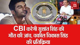 CBI करेगी Sushant Singh Rajput की मौत की जांच, SC का फैसला
