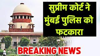 Breaking News: Supreme Court Ne Mumbai Police Ko Lagai Fatkar, Kaha CBI Ko Support Karo
