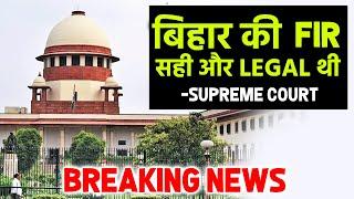 Breaking News: Supreme Court Ne Diya Bihar Sarkar Ka Sath, FIR Legal Hai, MAH Sarkar Ko Fatkar