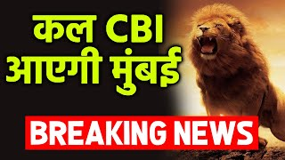 Breaking News: Kal CBI Aayegi Mumbai, Ab Hogi Sachi Janch Shuru Sushant Singh Rajput | Supreme Court