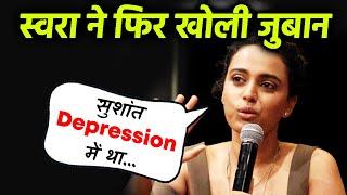 Swara Bhaskar Ne Phir Sushant Par Kahi Badi Baat, Log Kyon Nahi Mante Sushant Depression Me Tha