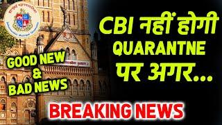 Mumbai Me Aate Hi Kya CBI Hogi 14 Din Quarantine, Janiye BMC Ne Kya Kaha | Sushant Mamla