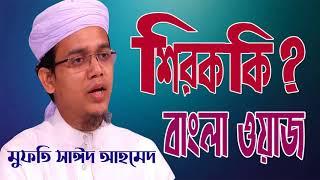 Mufti Sayed Ahmad Bangla Waz 2020 । শিরক কি ? নাস্তিকদের কঠিন প্রশ্ন । বাংলা ওয়াজ ২০২০