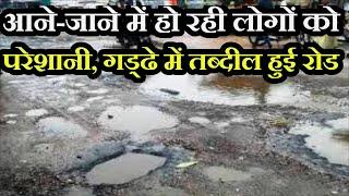 Banda Road News | आने-जाने में हो रही लोगों को परेशानी,  गड्ढे में तब्दील हुई रोड | JAN TV