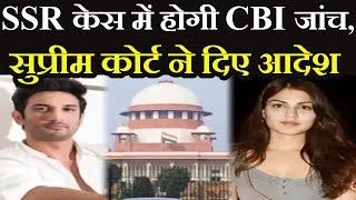 Sushanth Singh Rajput | CBI Inquiry For SSR |  SSR केस में सुप्रीम कोर्ट ने दिए CBI जांच के आदेश