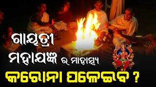 Will Yagna protect us from this situation | Satya Bhanja