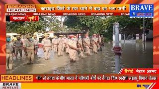 थाने में बाढ़ का पानी भरा होने के बावजूद पुलिसकर्मियों ने पानी में ही किया ध्वजारोहण, गाया राष्ट्रगान