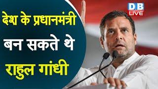 देश के प्रधानमंत्री बन सकते थे Rahul Gandhi | मनमोहन ने दिया था अपनी जगह पीएम बनाने का प्रस्ताव |