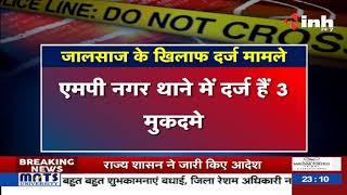 Madhya Pradesh News || Bhopal में बड़ा जालसाज गिरफ्तार