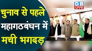 Election से पहले महागठबंघन में मची भगदड़ | Jitan Ram Manjhi  ने छोड़ा गठबंधन का साथ |#DBLIVE