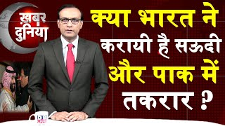 क्या India ने करायी है Saudi Arab और Pakistan में तकरार? china news | #KhabarDunia | #DBLIVE