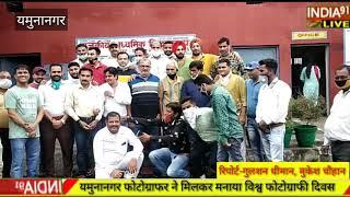 India91 live यमुनानगर मे फोटोग्राफर्स ने मिकार मनाया विश्व फोटोग्राफी दिवस