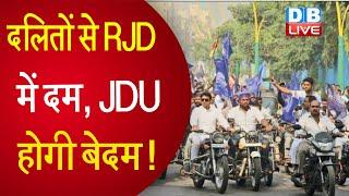दलितों से RJD में दम, JDU होगी बेदम ! दलितों को साधने में जुटे राजनीतिक दल |#DBLIVE