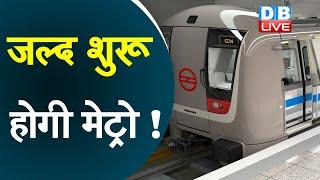 जल्द शुरू होगी मेट्रो ! मेट्रो के संचालन पर मंथन |#DBLIVE