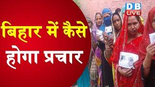 Bihar Election : चुनाव आयोग ने जारी की गाइडलाइन | Bihar election latest news | #DBLIVE