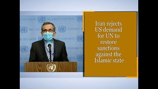 Iran rejects US demand for UN to restore sanctions against the Islamic state