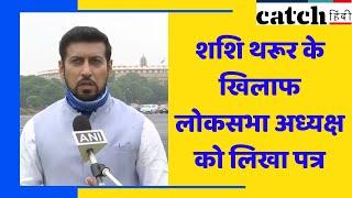 राज्यवर्धन राठौर ने शशि थरूर के खिलाफ लोकसभा अध्यक्ष को लिखा पत्र | Catch Hindi