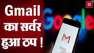 Gmail Down: पांच घंटे से ठप पड़ी हैं Google की कई सेवाएं, Youtube से लेकर गूगल मीट तक में आई दिक्कत