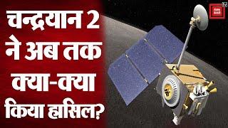 चन्द्रयान 2 ने चांद की कक्षा में पूरा किया 1 साल, 7 सालों के लिए पर्याप्त ईंधन