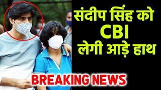 Breaking News: Sandeep Singh Se CBI Karegi Puchtach, Janiye Puri Details, Sushant Ke Dost Sandeep
