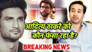 Breaking News: Sushant Mamle Me Aditya Thackeray Ko Shiv Sena Ke Neta Hi Fasa Rahe Hai - Nitesh Rane
