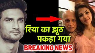 Breaking News: Rhea Chakraborty Ka Jhooth Pakda Gaya, Is Whatsapp Chat Se Khuli Pol