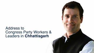 Shri Rahul Gandhi addresses Congress party leaders & workers in Chhattisgarh