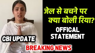 Breaking News: CBI Arrest Par Rhea Chakraborty Ka Official Statement, Janiye Kya Boli Rhea