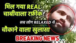 Breaking: REAL Chabiwale Ne Khola Raaz, Sidharth Pitha Aur Baki 4 RELAXED Aur... Janiye Puri Baat