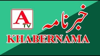 A Tv KHABERNAMA 21 Aug 2020