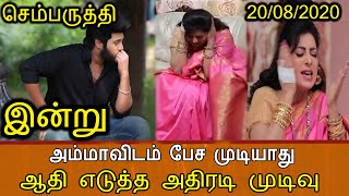 Sembaruthi Serial Today Full Episode | SEMBARUTHI 20th August 2020 |  SEMBARUTHI SERIAL 20/08/2020