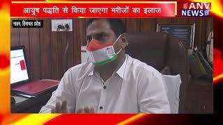 Nahan : देश का पहला कोविड-19 आयुष चिकित्सालय आरंभ ! ANV NEWS HIMACHAL PRADESH !