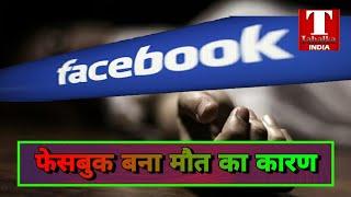 #facebook#crime #crime report #womincrime  #फेसबुक पर हुई दोस्ती बनी मौत का कारण