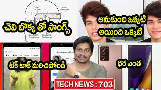 TechNews in Telugu 703:samsung note 20 series price,apple glasses,tab s7,instagram Steelbird SBA-2