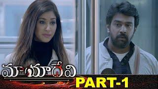 Mayadevi Full Movie Part 1 | Latest Telugu Movies | Chiranjeevi Sarja | Sharmiela Mandre | Aake