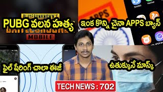 TechNews in Telugu 702:samsung unpacked,PUBG Mobile Players in Jammu,google nearby,china apps
