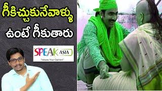 Speak asia scam Telugu | ఇదో రకం స్కాం