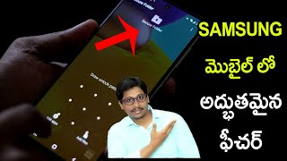 Samsung Alt Z Life Feature Explained || Privacy Quick Switch Telugu