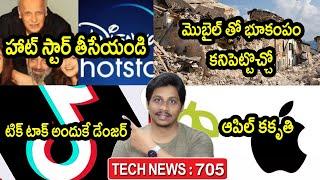 TechNews in Telugu 705: apple similar logo,sushant singh rajput,phone to detect earthquakes,note 20
