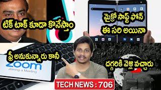 TechNews in Telugu 706: jio buy tiktok,iphone 12,Surface Duo,paytm money,samsung tab s7,nokia,zoom