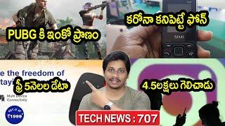 TechNews in Telugu 707 :pubg death,fortnite ban,instagram reels,simi mobile uganda,samsung,lg,bug